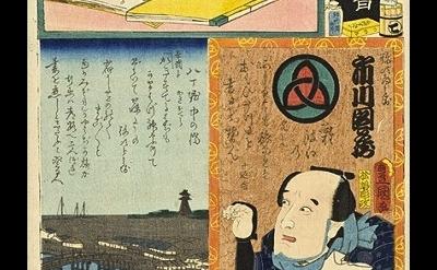 (detail) Utagawa Kunisada (Toyokuni III), Utagawa Hiroshige II, Hatchobori and I