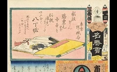 Utagawa Kunisada (Toyokuni III), Utagawa Hiroshige II, Hatchobori and Ichikawa D