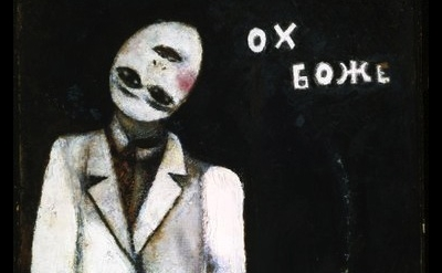 Marc Chagall, Oh God, 1919, oil and distemper on paper, detail